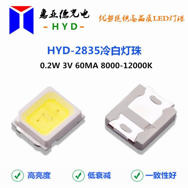 LED2835冷白灯珠SMD冷光贴片发光二极管 1