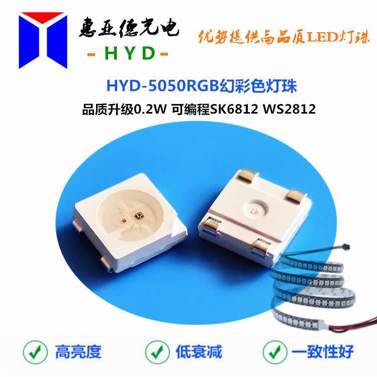 SMD5050幻彩LED灯珠内置IC全彩SK6812 WS2812 1