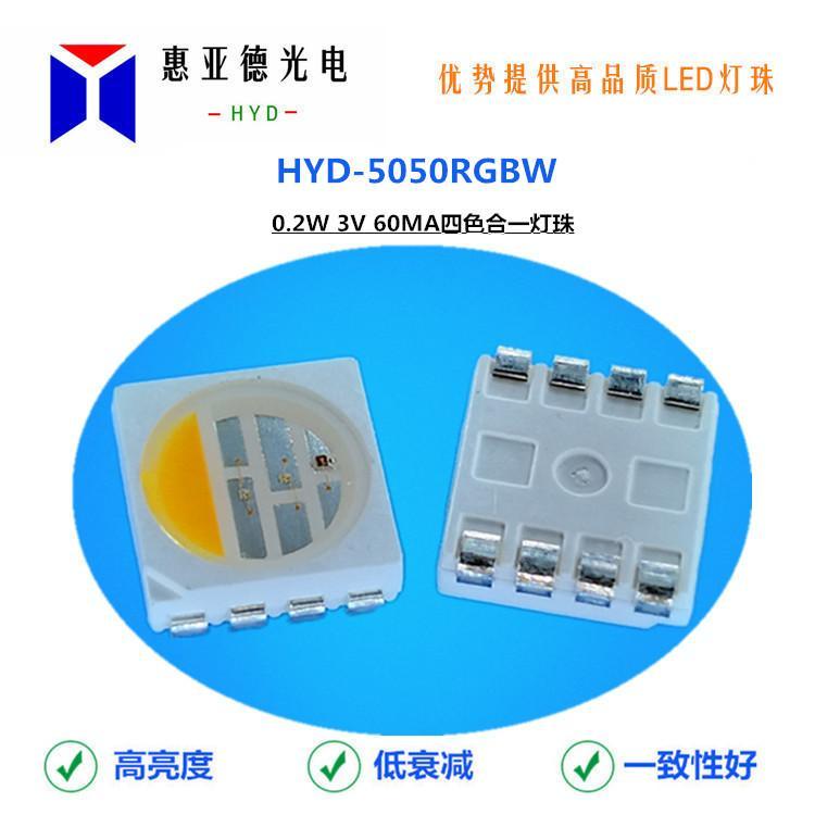 高亮5050RGBW灯珠LED四合一贴片发光二极管 1
