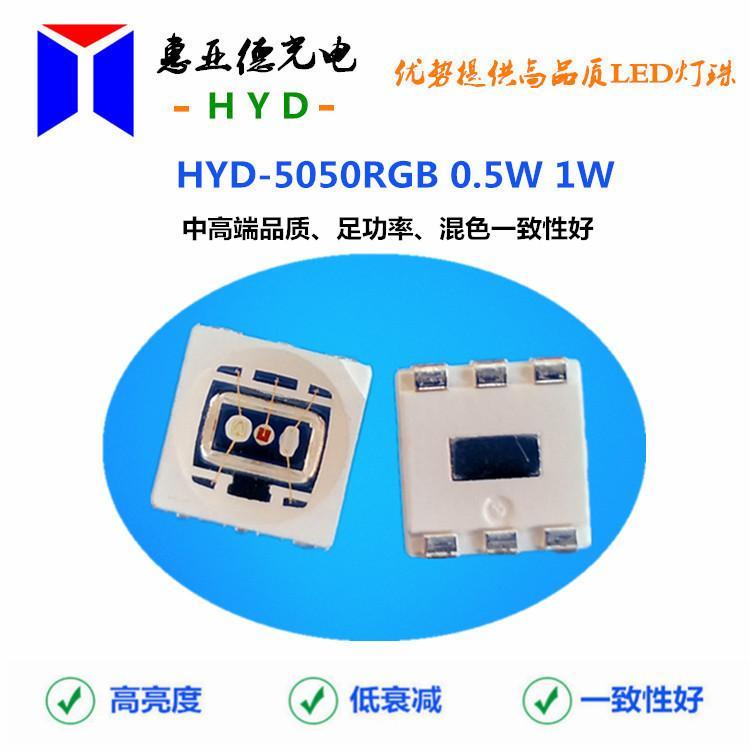 1.5W 5050RGB貼片燈珠全彩1W 0.5W中功率發光二極管 1