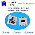 1.5W 5050RGB贴片灯珠全彩1W 0.5W中功率发光二极管 1