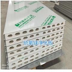 硫氧镁净化板 硅岩净化板 手工净化板郑州兴盛批发