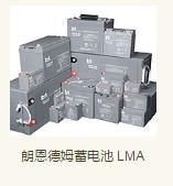 法國L&M朗恩德姆LMA12-100閥控式免維護鉛酸蓄電池
