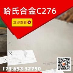 進口哈氏合金C276中厚板現貨