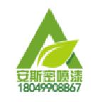 昆山安斯密机械设备有限公司