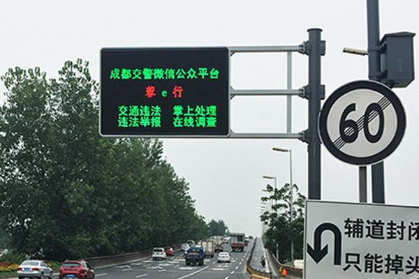 交通誘導屏 5