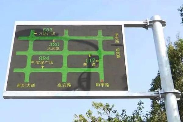 交通誘導屏 2