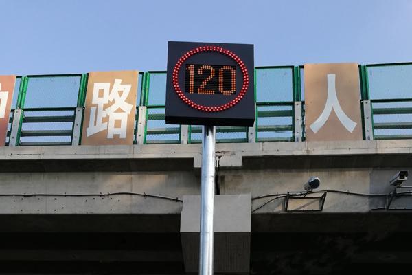 可變限速標誌 2