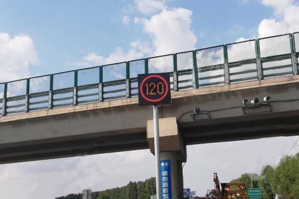 可變限速標誌 4