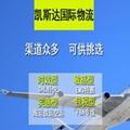 凯斯达国际空运快递马来西亚菲律宾越南专线欧洲 5