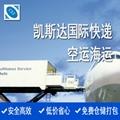 凯斯达国内物流专线浙江福建山东安徽专线 5