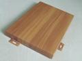 广州市普森建材铝单板 造型铝单板 仿木纹铝单板  弧形铝单板直销 2