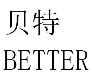 贝特6010加成型高透明光学灌封硅胶 5