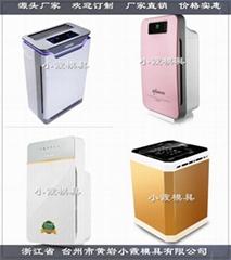 空氣淨化器塑膠模具專做生產
