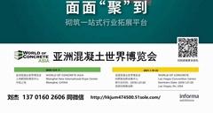 2021年上海國際砂漿展上海地坪展覽會