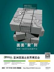 2020年上海国际地坪展览会