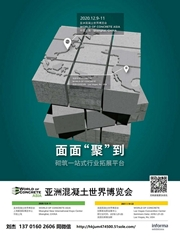 2021年上海國際地坪展覽會