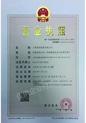 上海英业展览有限公司