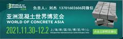2021年上海国际地坪展览会