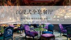 珠海全息沉浸式餐廳