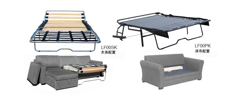 LINKREST 二折沙發床架 LF60SK 加長款  1