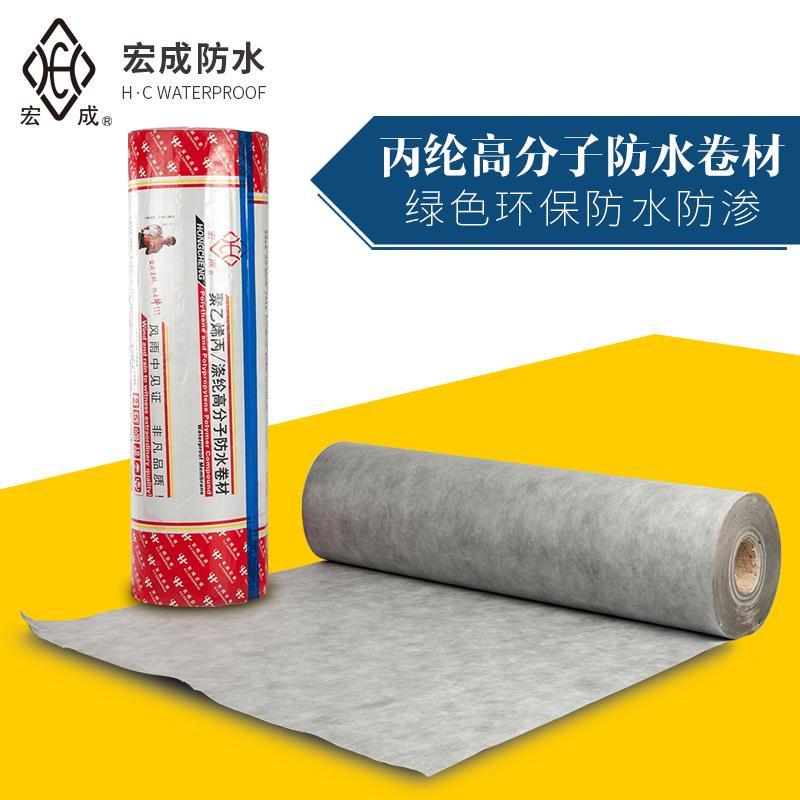 丙綸防水卷材 宏成丙綸高分子防水卷材 防水卷材廠家 1