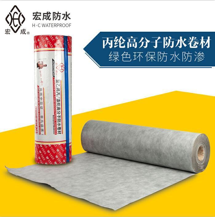 丙綸防水卷材 宏成丙綸高分子防水卷材 卷材防水材料 1
