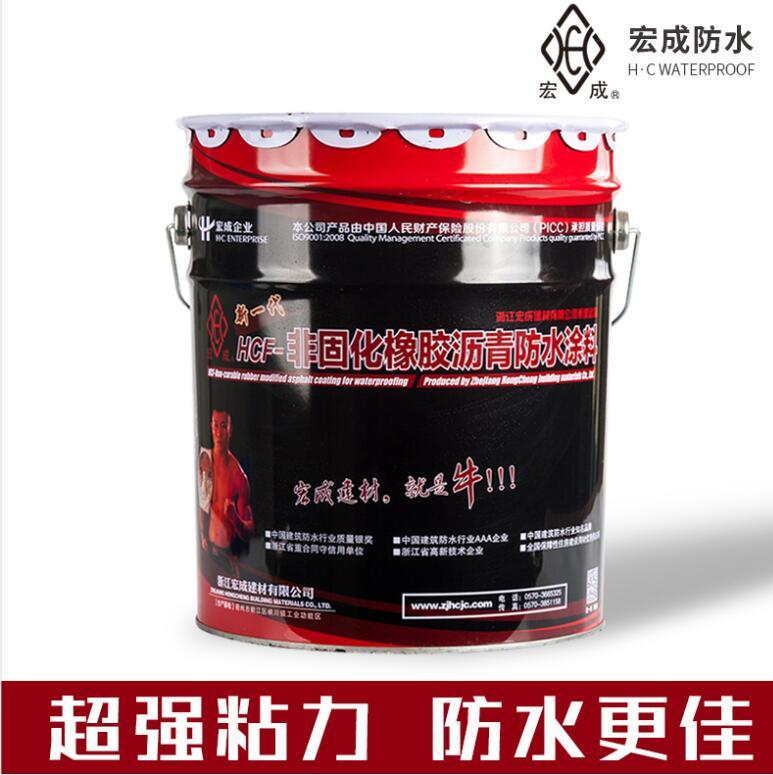 非固化防水塗料 宏成非固化橡膠瀝青防水塗料  防水塗料批發 1