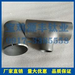 钛管件 钛三通管 钛弯头 钛焊管 钛管帽