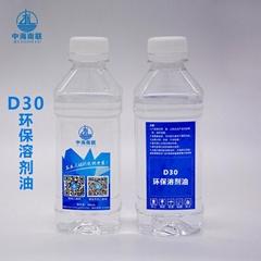 D30環保溶劑油中海南聯直銷