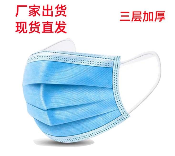 一次性口罩三層無紡布帶熔噴布口罩藍色民用防灰塵 2