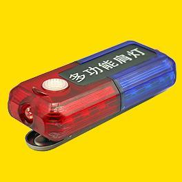 紅藍爆閃肩燈