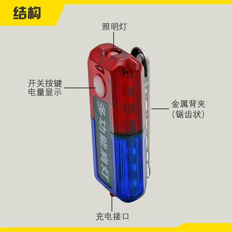 紅藍充電肩燈外觀圖
