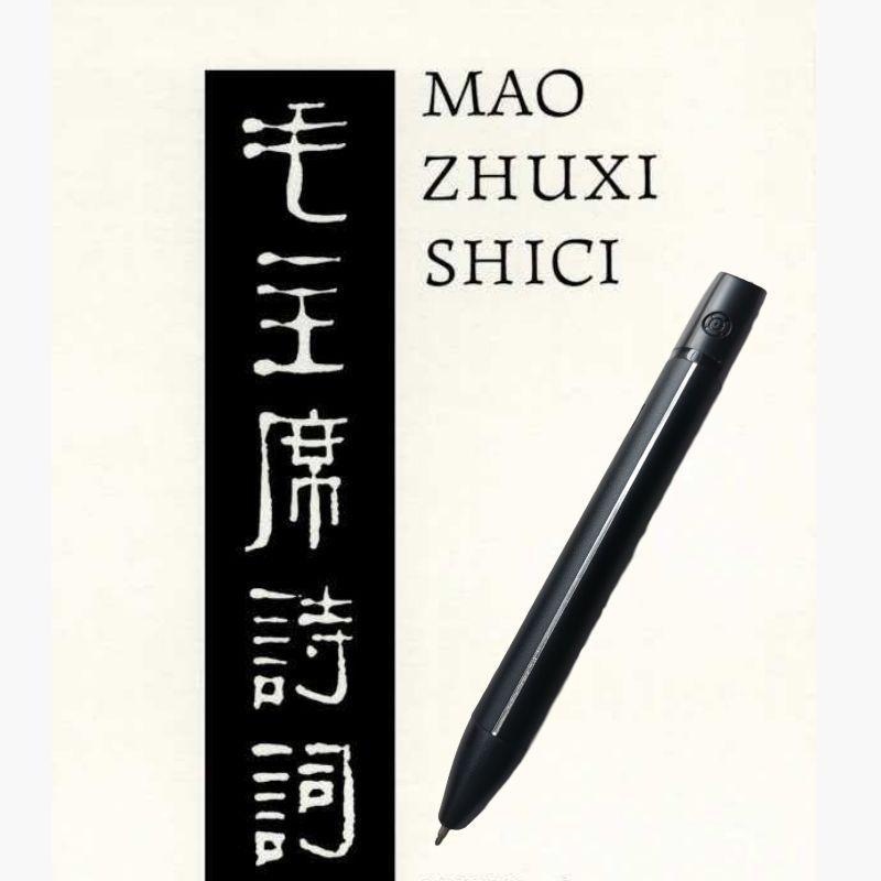 智能手写笔 2