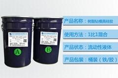 樹脂專用半透明耐燒硅橡膠