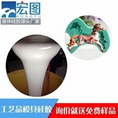 乳白色的树脂工艺品专用模具硅胶