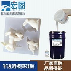 樹脂工藝品專用半透明模具硅橡膠