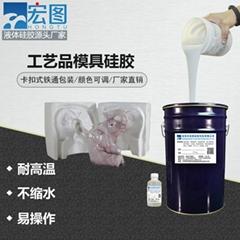 环氧树脂工艺品用模具硅胶厂家直销