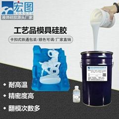 樹脂工藝品原料矽利康