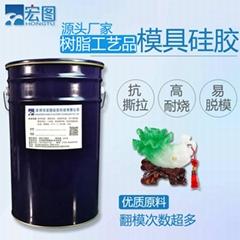 廠家直銷低收縮性耐燒的樹脂工藝品專用的矽利康