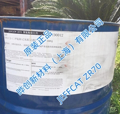 亨斯迈聚氨酯催化剂ZR-70、ZR-50