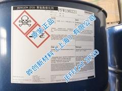 亨斯迈催化剂ZF-20(JEFFCAT ZF20)
