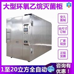 现货供应低温中型环氧乙烷灭菌器全自动包安装调试
