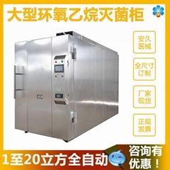 新乡低温中型环氧乙烷灭菌器全自动包安装调试