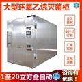 環氧乙烷滅菌器一次性耗材消毒全