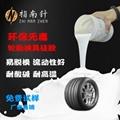 輪胎專用模具硅膠價格優惠