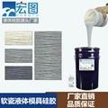 耐用耐高溫軟瓷模具硅膠