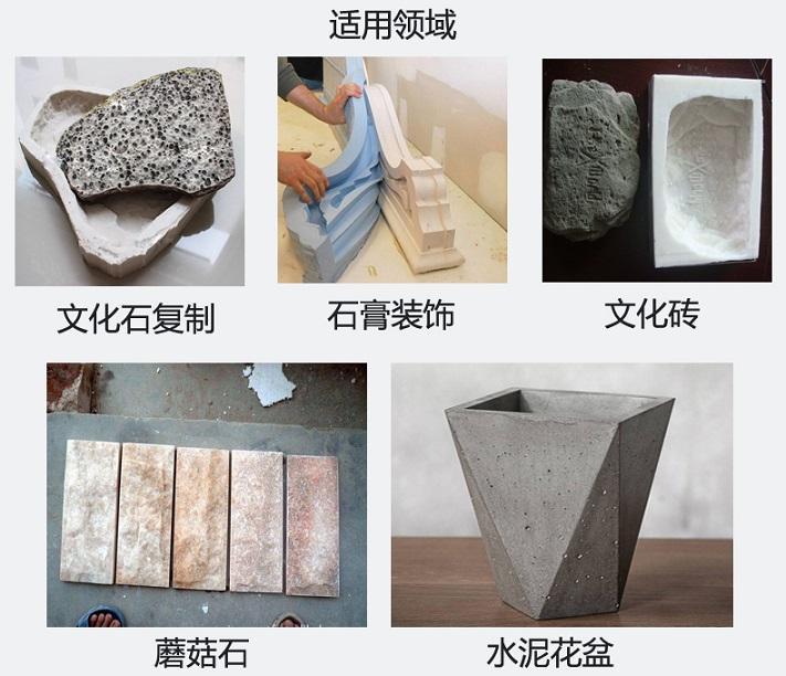 一篇文章讓你了解水泥制品模具硅膠 4