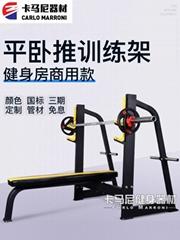 健身房器械平臥推胸 舉重架商用力量健身器材