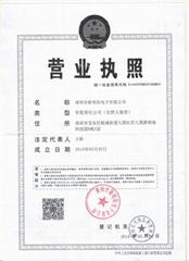 深圳市新明陽電子有限公司
